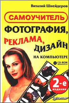 Электронные книги для КПК: http://omnia-2.narod.ru/books/books7.html