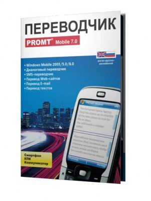 icq для коммуникатора на рус: